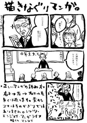 Comic『バトロワ』
